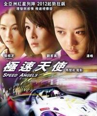 極速天使 [DVD]