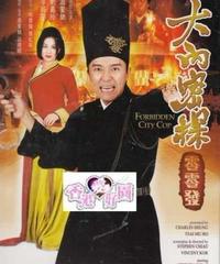 008皇帝ミッション(原題: 大內密探零零發) [DVD] KAM Ver.