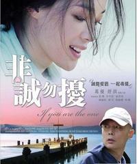狙った恋の落とし方 (原題: 非誠勿擾) [DVD]