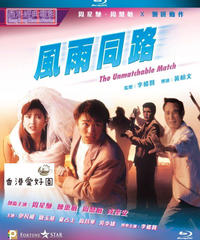 風雨同路[Blu-ray]