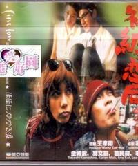 初恋 (原題:初纒戀后的2人世界) [VCD]
