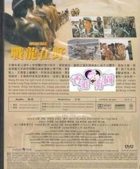 戰龍在野[DVD]