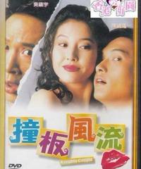 撞板風流 [DVD]