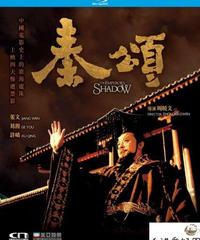 異聞 始皇帝謀殺 (原題: 秦頌)  [Blu-ray]