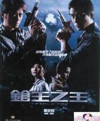 鎗王之王 [DVD]