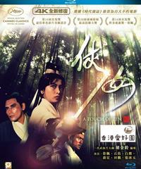 侠女 (原題: 俠女)[4K Blu-ray]