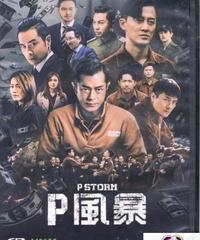 P風暴[DVD]