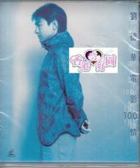 電影100情 [VCD]