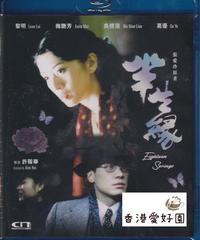半生縁 [Blu-ray]