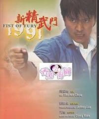 新精武門1991 [DVD]