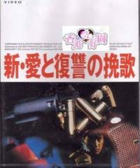 新・愛と復讐の挽歌(原題: 明月照尖東)[DVD] (日本版)