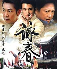 詠春DVD-Box [DVD] (中国版)