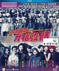 陰陽路之升棺發財 [Blu-ray]