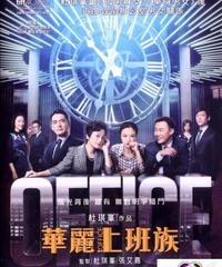 華麗上班族[DVD]