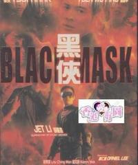 ブラック・マスク (原題: 黒侠) [DVD]