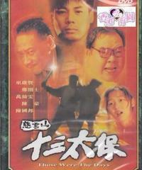 慈雲山十三太保 [DVD]