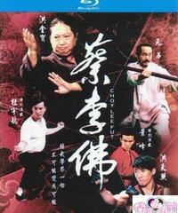 蔡李佛 [Blu-ray]