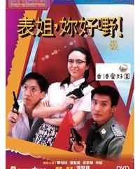 彼女はシークレット・エージェント (原題: 表姐,妳好嘢! )[DVD] Pano Ver.