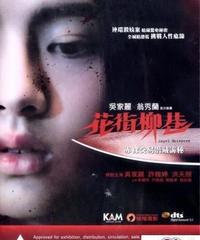 花街柳巷[DVD]