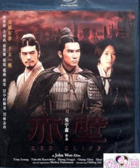 レッドクリフ (原題: 赤壁) [Blu-ray]
