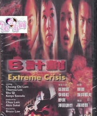 ホーク(原題: B計劃) [DVD]