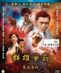 群雄爭霸之軍閥年代 [Blu-ray]