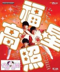 香港発活劇エクスプレス 大福星 (原題:福星高照) [Blu-ray]