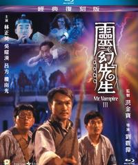霊幻道士3 キョンシーの七不思議 (原題: 靈幻先生) [Blu-ray]