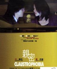親密[DVD]