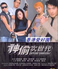 スパイチーム(原題: 神偷次世代)[DVD]