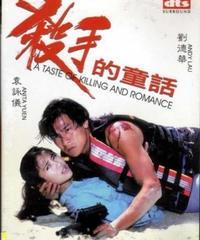 キリング&ロマンス (原題: 殺手的童話) [DVD]