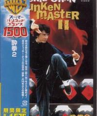 酔拳2 [DVD] (日本版)