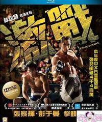激戦ハート・オブ・ファイト(原題: 激戰)[Blu-ray]