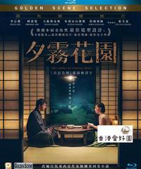 夕霧花園  [Blu-ray]