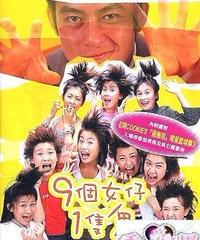 9個女仔1隻鬼[DVD]