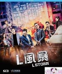 L風暴[Blu-ray]