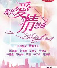 現代愛情戀曲[DVD]