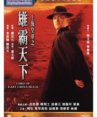 上海キング 激動篇 (原題: 上海皇帝之雄霸天下) [DVD]