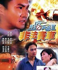 馬路英雄II之非法賽車[DVD]