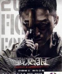 戰狼[DVD]
