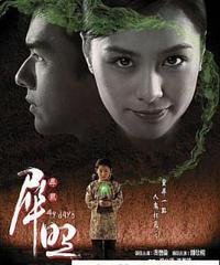 緑の炎(原題:犀照) [DVD]