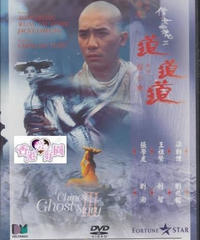 チャイニーズ・ゴースト・ストーリー3 (原題: 倩女幽魂3之道道道) [DVD]