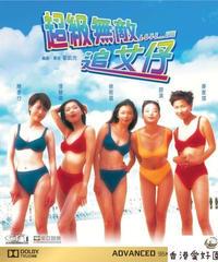 恋する季節 (原題: 超級無敵追女仔)[Blu-ray]