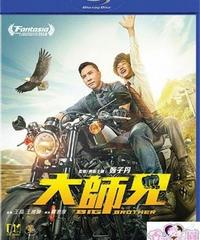 大師兄[Blu-ray]