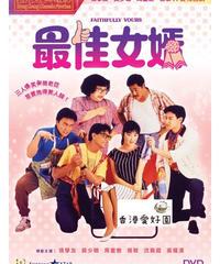 最佳女婿 [DVD]