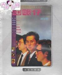 アラン・タムの香港式殺人  追跡25時 (原題: 四眼仔) [DVD]