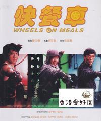 スパルタンX (原題: 快餐車) [DVD]