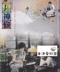 歳月神偸 [DVD]