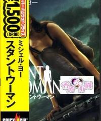スタント・ウーマン  (原題: 阿金)[DVD] (日本版)