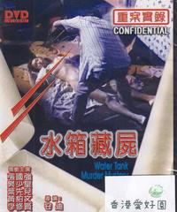 重案實錄︰水箱藏屍[DVD]